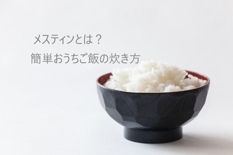 方 炊き メスティン ご飯